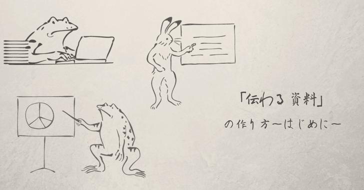 「伝わる資料」の作り方〜はじめに〜