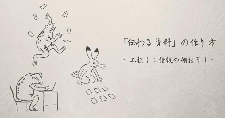 「伝わる資料」の作り方〜工程1:情報の棚おろし〜