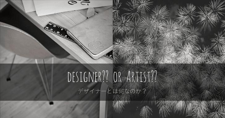 デザイナーとは何なのか?