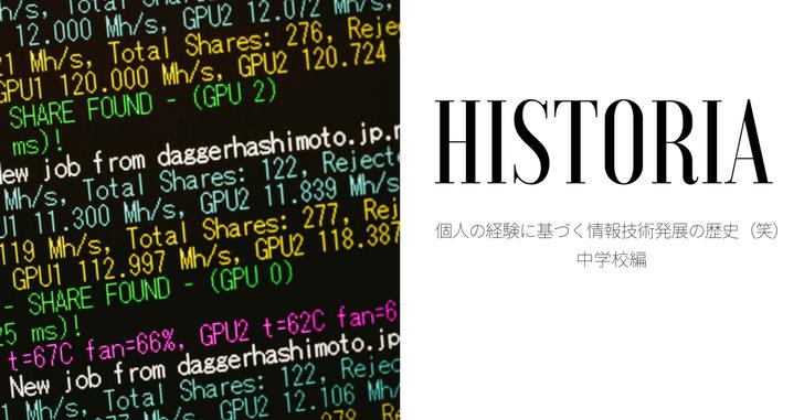 個人の経験に基づく情報技術発展の歴史(笑)中学校編