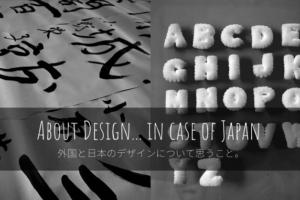 日本のデザインについてよく言われること