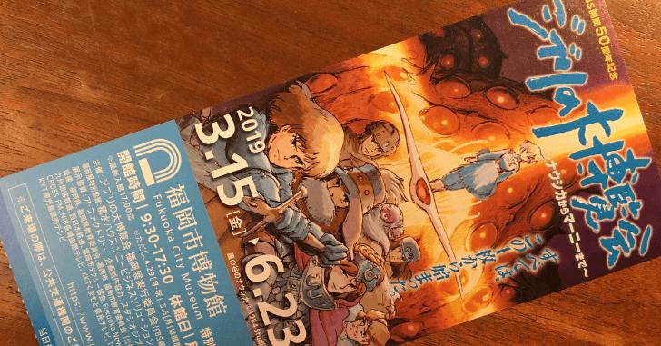 沖縄に「ジブリの大博覧会」がやってくる! 混雑必至のジブリ展をストレスなく見るための対策(チケット購入編)