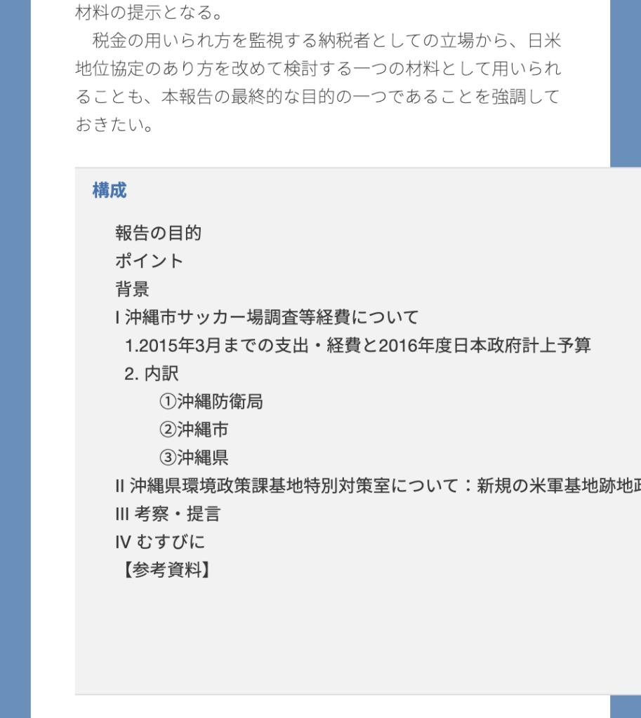 IPP Okinawa 旧ブログのスマホ表示