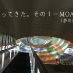 出張に行ってきた。その1―MOA美術館(静岡県熱海市)―