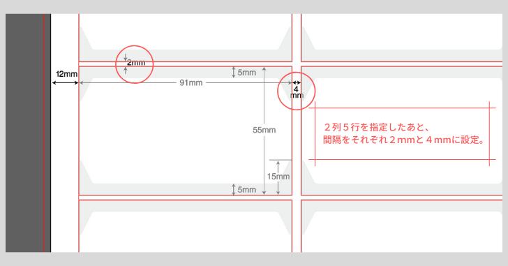 PDFテンプレートの数字どおりに行間、列間を設定。