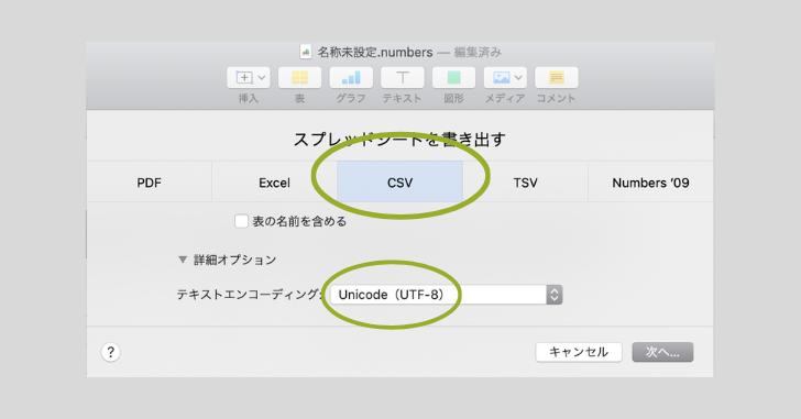 ファイル形式はCSV, 文字コード(テキストエンコーディング)はUTF-8を選択。