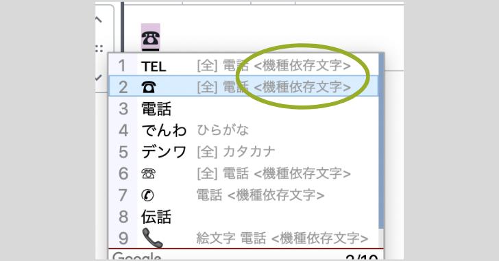 変換の際に機種依存文字かどうか教えてくれるGoogle日本語入力さん。