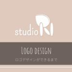 ロゴデザインができるまで