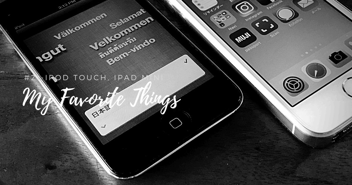 大好きなものたちをドナドナ1(iPod Touch, iPad mini編)